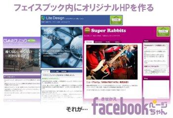 Facebookページ専用テンプレートきせかえFacebookページちゃん