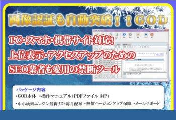 SEO業者も愛用・画像認証自動突破・検索エンジン自動登録ソフト「GOD」