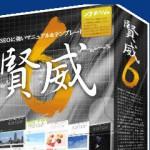 SEOに強い戦略的テンプレート「賢威6.1」